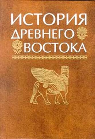 Древний восток и всемирная история 11