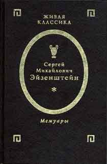 Эмиль михайлович эйзенштейн фото ебут старых русских