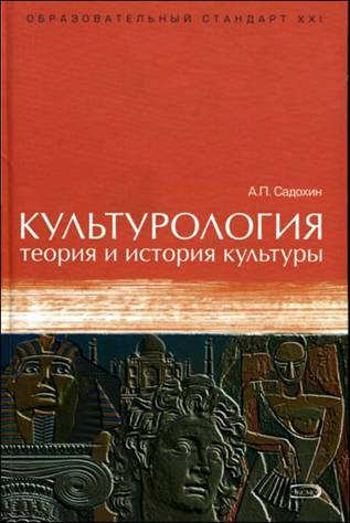 Садохин А.П. Культурология: