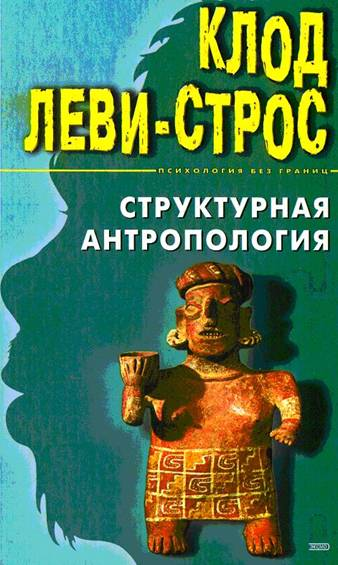 Реферат структурная антропология леви стросс 5962