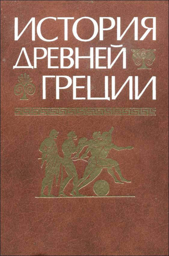 Древняя греция книги скачать