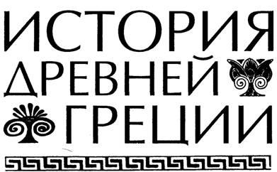История Древней Греции Под ред В И Кузищина Янко Слава  История Древней Греции