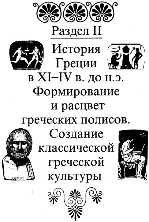 История Древней Греции. Под