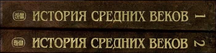 конспект книги карпова средние века