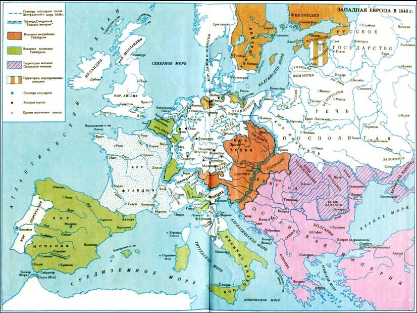 История средних веков В т Т и Под ред С П Карпова  Западная Европа в 1648 г