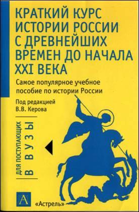 Учебник курс лекций по истории древней руси