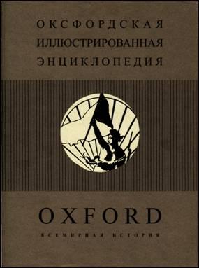 Картинки по запросу Оксфордская Иллюстрированная Энциклопедия Всемирная история