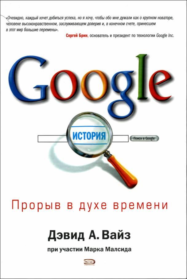 Бред гейтс google adwords читать онлайн при запуске интернета всплывает реклама, что делать