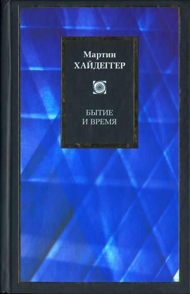 Реферат мартин хайдеггер время и бытие 2708