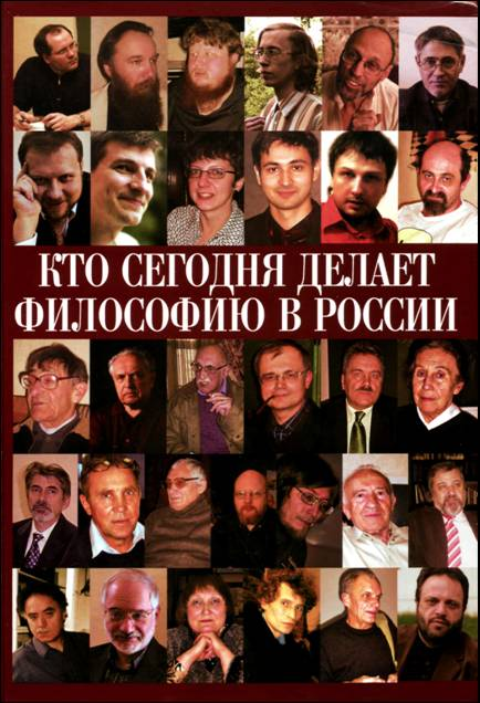"""НОВИНКА: """"Кто сегодня делает философию в России"""", А. Нилогов (М., 2007)"""