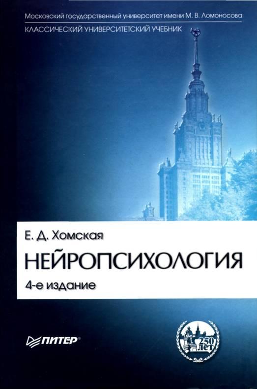 Е. Д. Хомская=НЕЙРОПСИХОЛОГИЯ