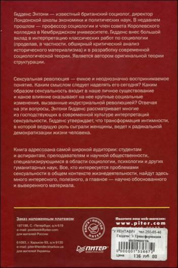 Гидденс Э. Трансформация интимности. - 2004 Янко Слава (Библиотека Fort Da)     http   yanko.lib.ru 34cfe447383